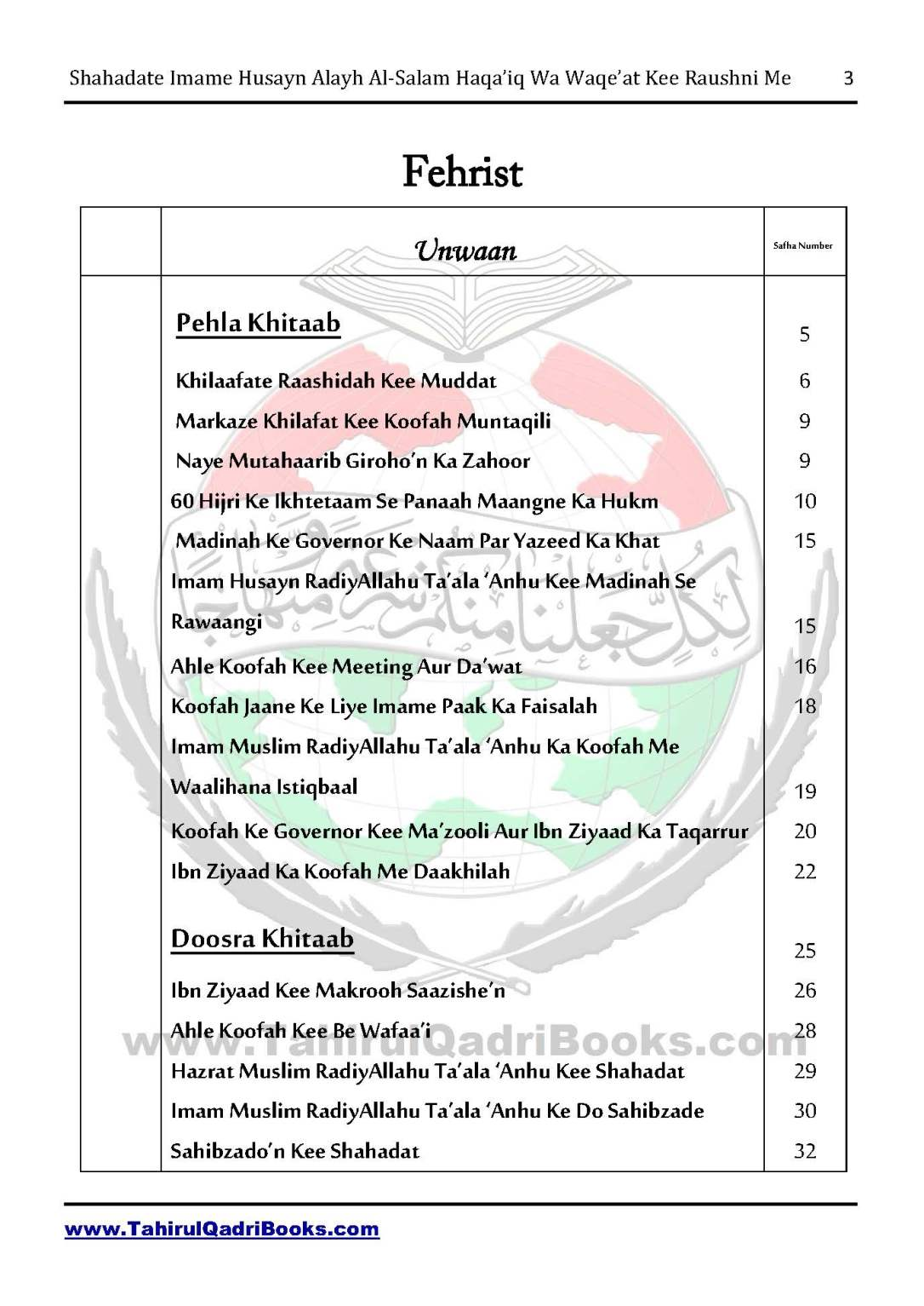shahadate-imame-husayn-alayh-is-salam-haqaiq-wa-waqe_at-kee-raushni-me-in-roman-urdu-unlocked_Page_03