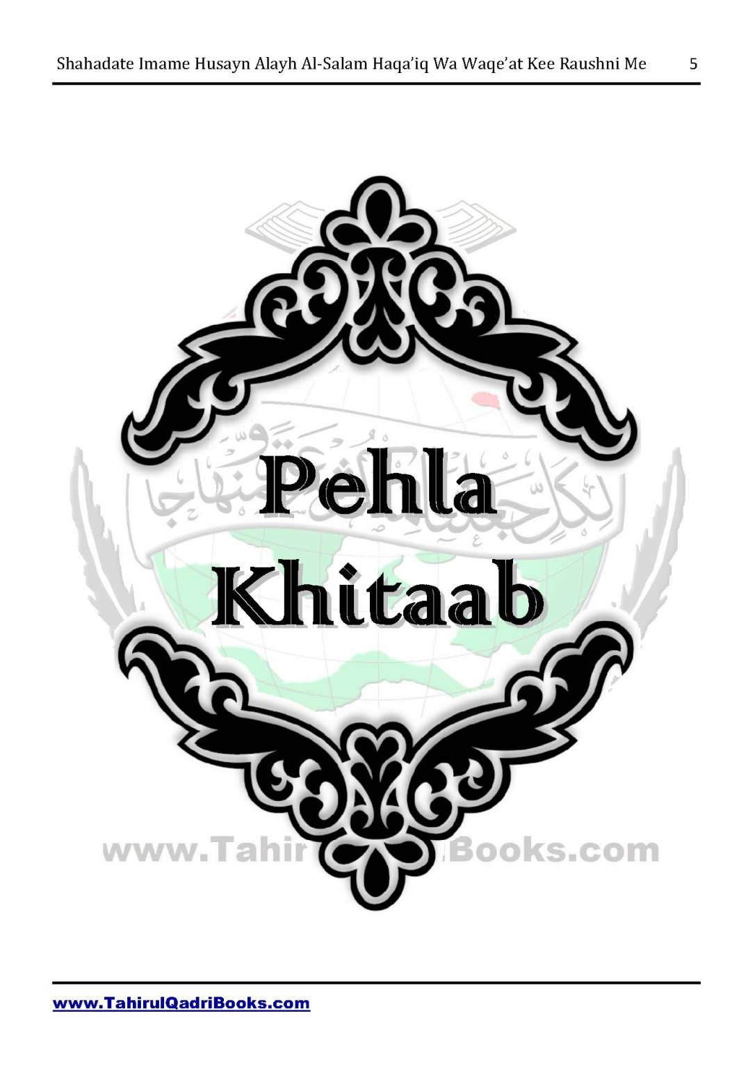 shahadate-imame-husayn-alayh-is-salam-haqaiq-wa-waqe_at-kee-raushni-me-in-roman-urdu-unlocked_Page_05