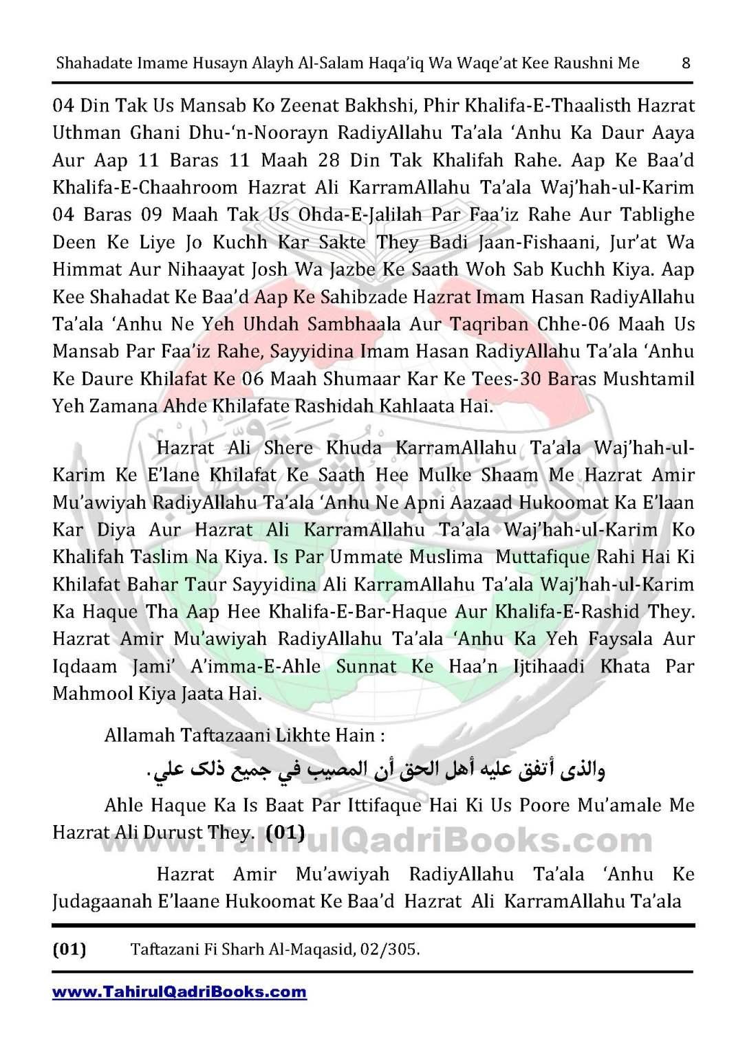 shahadate-imame-husayn-alayh-is-salam-haqaiq-wa-waqe_at-kee-raushni-me-in-roman-urdu-unlocked_Page_08