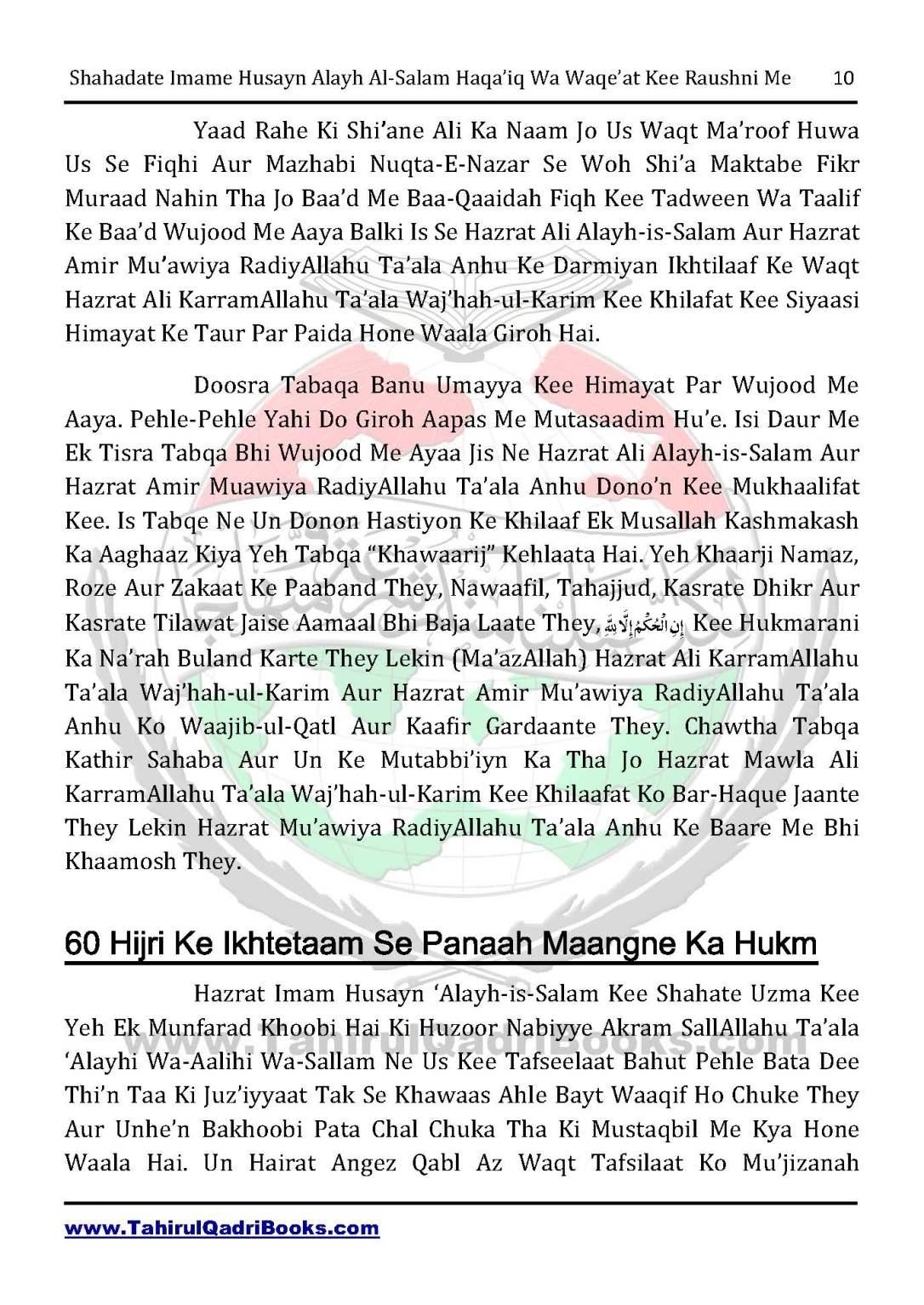 shahadate-imame-husayn-alayh-is-salam-haqaiq-wa-waqe_at-kee-raushni-me-in-roman-urdu-unlocked_Page_10