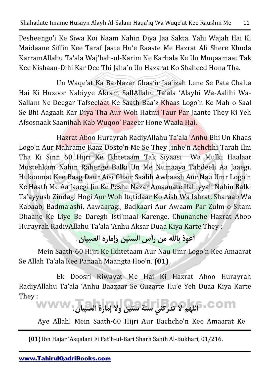 shahadate-imame-husayn-alayh-is-salam-haqaiq-wa-waqe_at-kee-raushni-me-in-roman-urdu-unlocked_Page_11