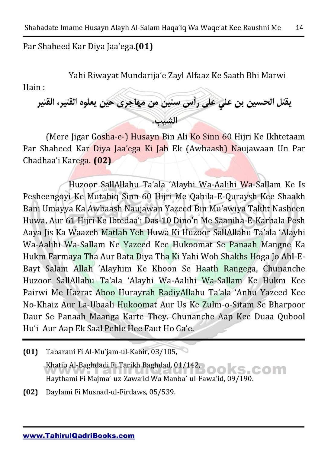 shahadate-imame-husayn-alayh-is-salam-haqaiq-wa-waqe_at-kee-raushni-me-in-roman-urdu-unlocked_Page_14