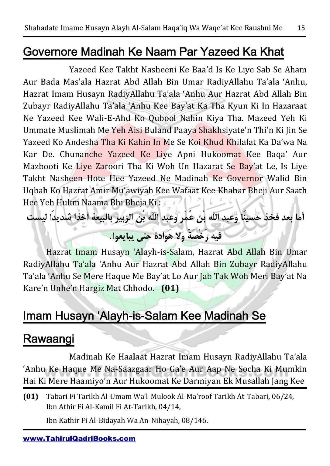 shahadate-imame-husayn-alayh-is-salam-haqaiq-wa-waqe_at-kee-raushni-me-in-roman-urdu-unlocked_Page_15