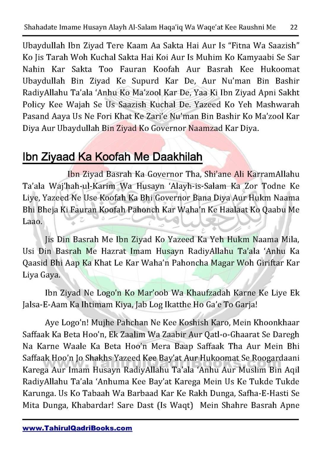 shahadate-imame-husayn-alayh-is-salam-haqaiq-wa-waqe_at-kee-raushni-me-in-roman-urdu-unlocked_Page_22