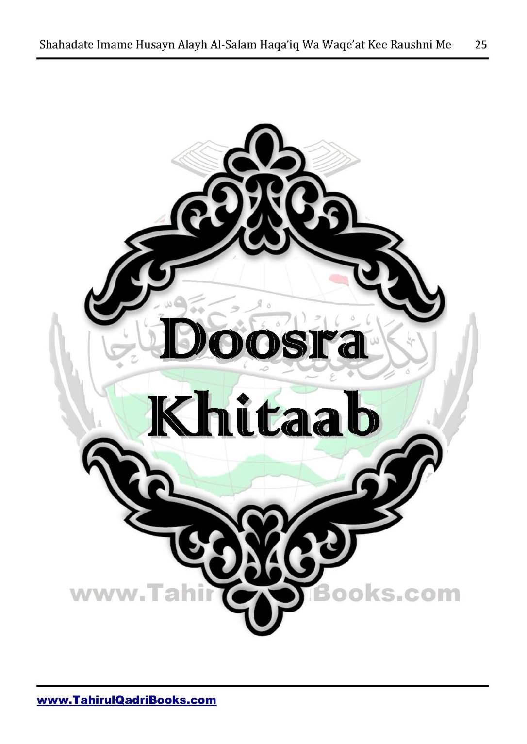 shahadate-imame-husayn-alayh-is-salam-haqaiq-wa-waqe_at-kee-raushni-me-in-roman-urdu-unlocked_Page_25