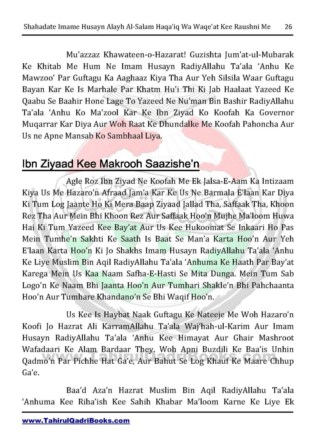shahadate-imame-husayn-alayh-is-salam-haqaiq-wa-waqe_at-kee-raushni-me-in-roman-urdu-unlocked_Page_26