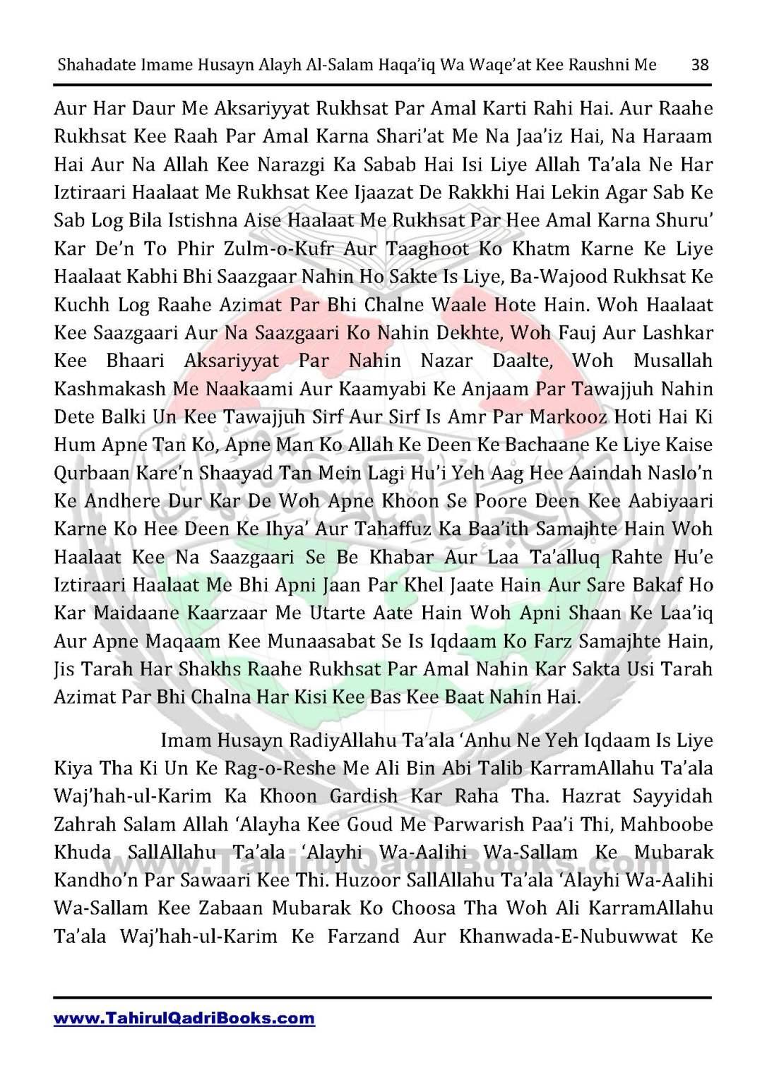 shahadate-imame-husayn-alayh-is-salam-haqaiq-wa-waqe_at-kee-raushni-me-in-roman-urdu-unlocked_Page_38