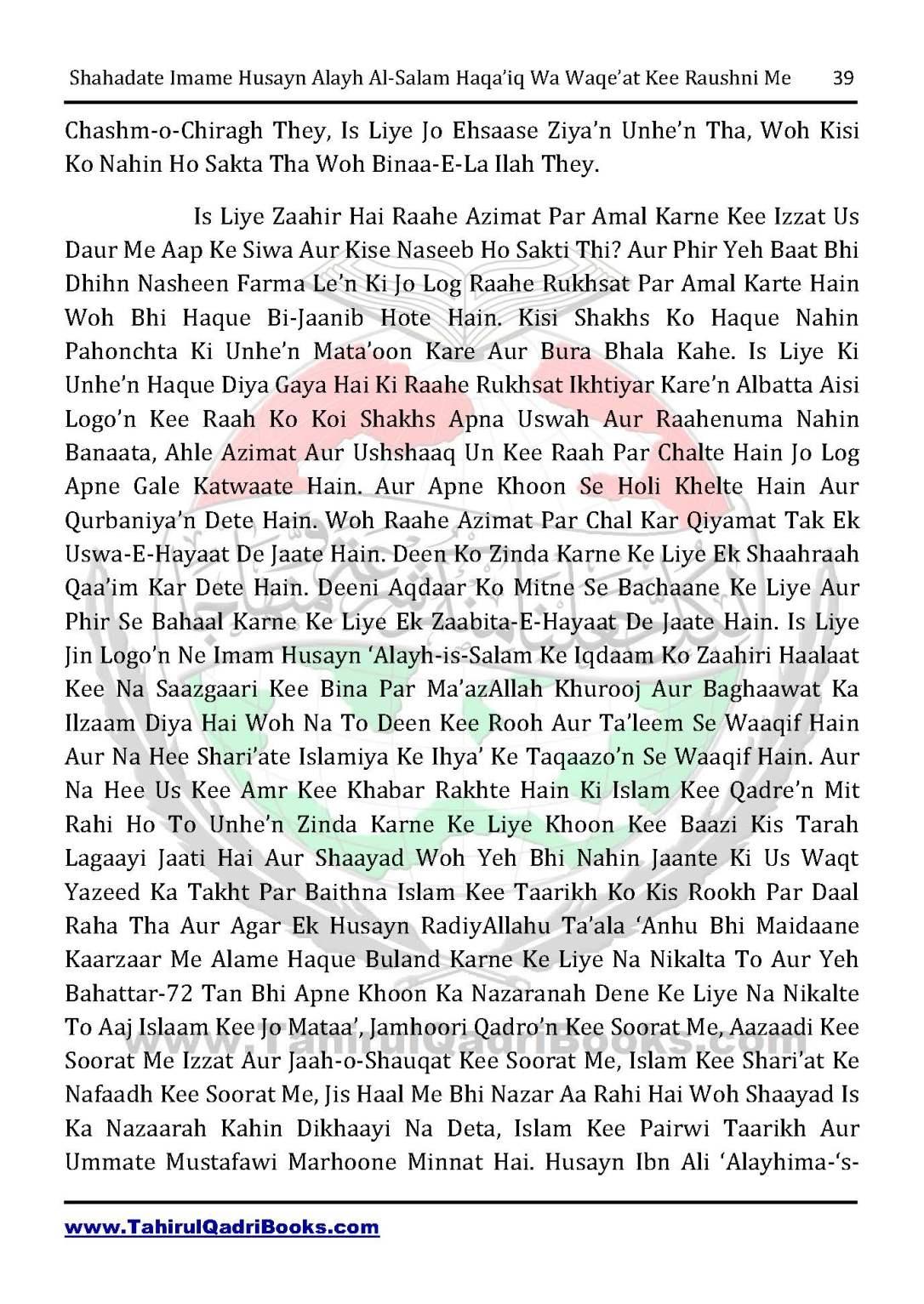 shahadate-imame-husayn-alayh-is-salam-haqaiq-wa-waqe_at-kee-raushni-me-in-roman-urdu-unlocked_Page_39