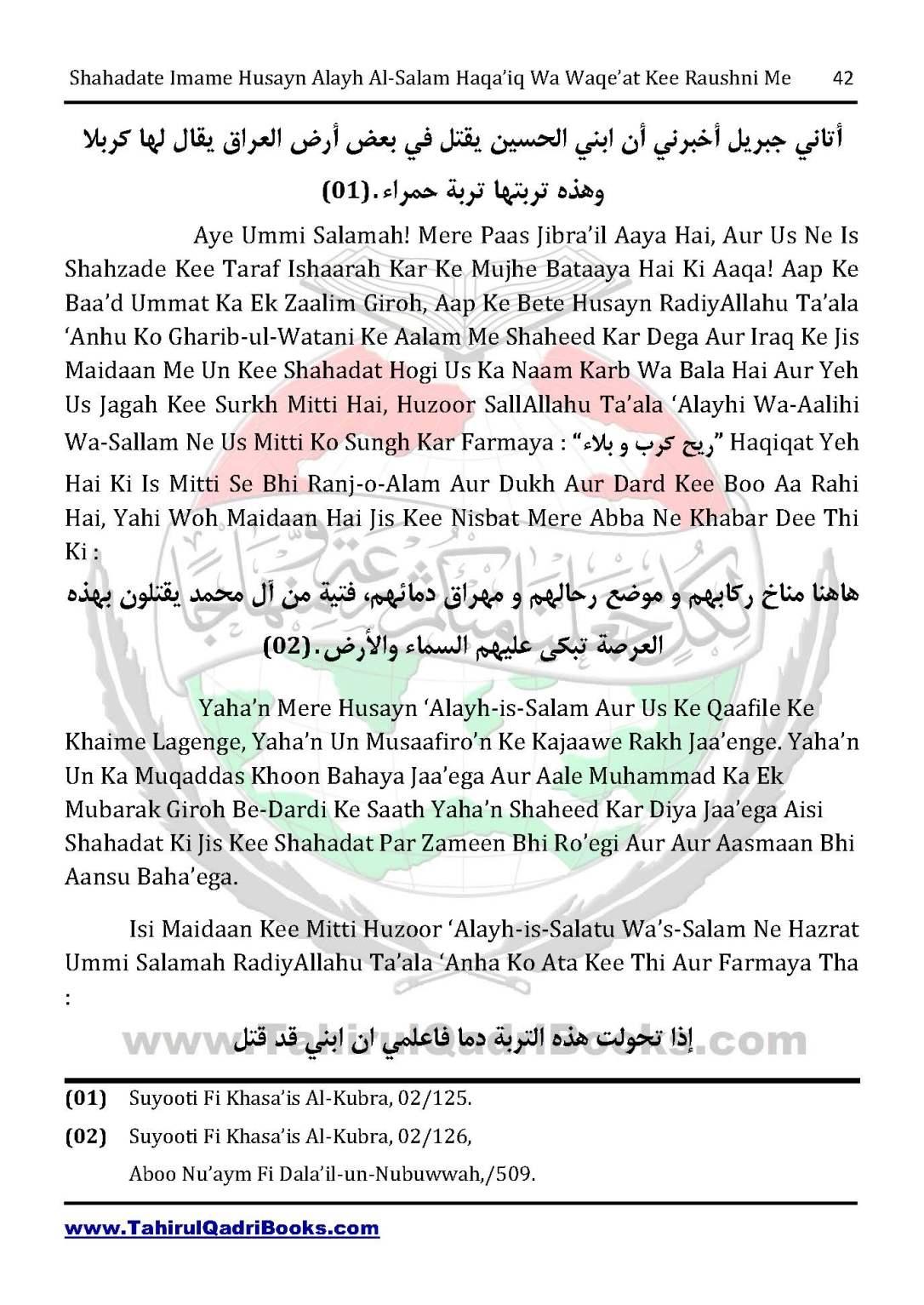 shahadate-imame-husayn-alayh-is-salam-haqaiq-wa-waqe_at-kee-raushni-me-in-roman-urdu-unlocked_Page_42