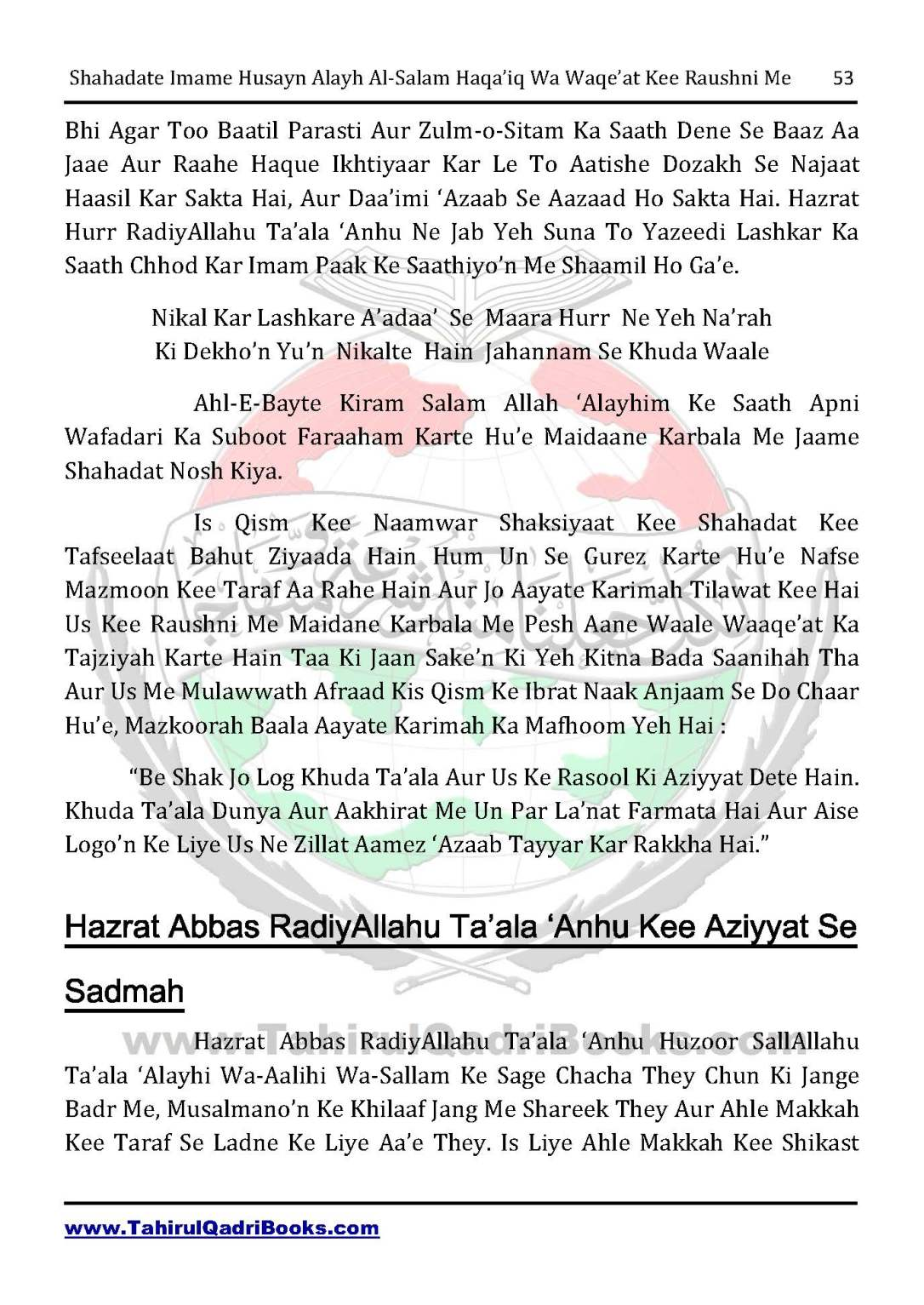 shahadate-imame-husayn-alayh-is-salam-haqaiq-wa-waqe_at-kee-raushni-me-in-roman-urdu-unlocked_Page_53