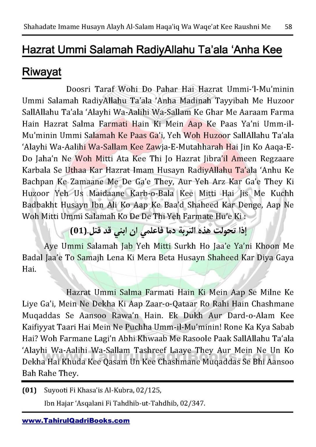shahadate-imame-husayn-alayh-is-salam-haqaiq-wa-waqe_at-kee-raushni-me-in-roman-urdu-unlocked_Page_58