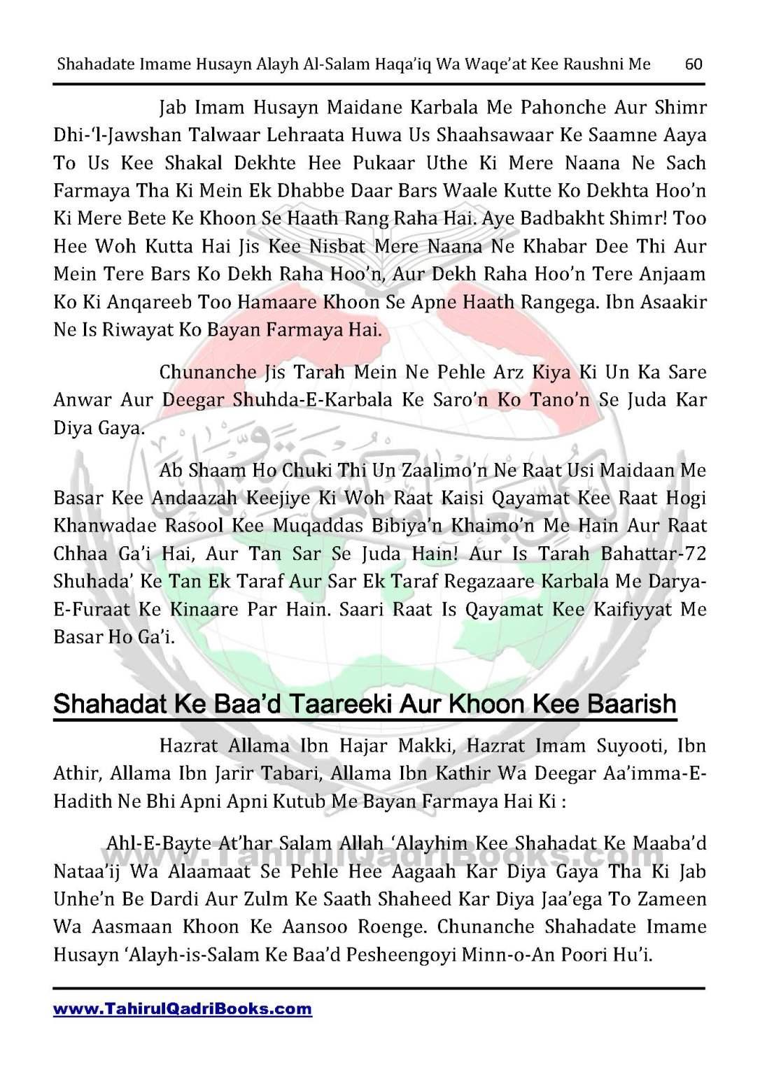 shahadate-imame-husayn-alayh-is-salam-haqaiq-wa-waqe_at-kee-raushni-me-in-roman-urdu-unlocked_Page_60