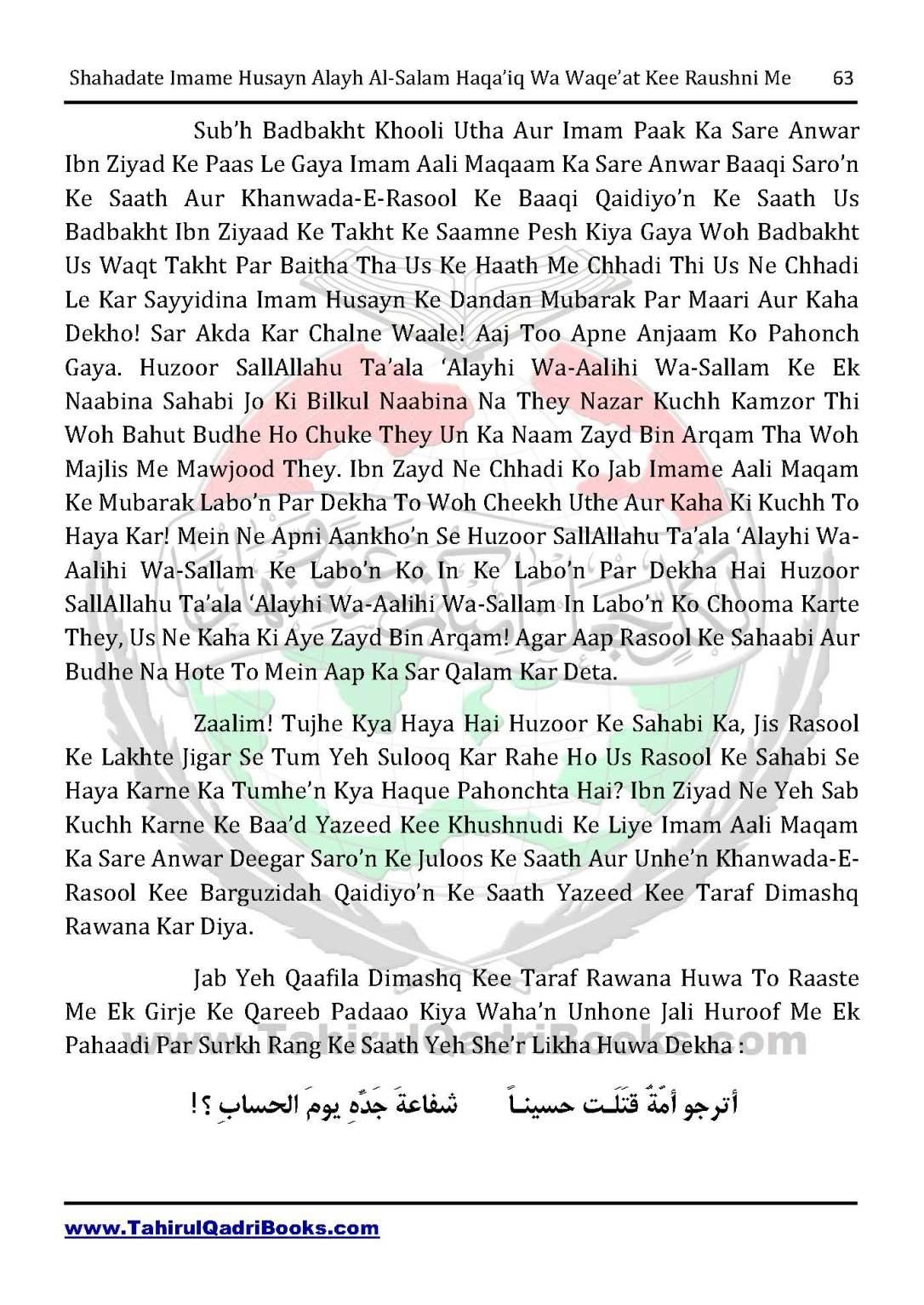 shahadate-imame-husayn-alayh-is-salam-haqaiq-wa-waqe_at-kee-raushni-me-in-roman-urdu-unlocked_Page_63