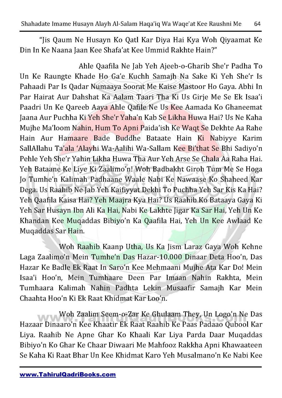 shahadate-imame-husayn-alayh-is-salam-haqaiq-wa-waqe_at-kee-raushni-me-in-roman-urdu-unlocked_Page_64