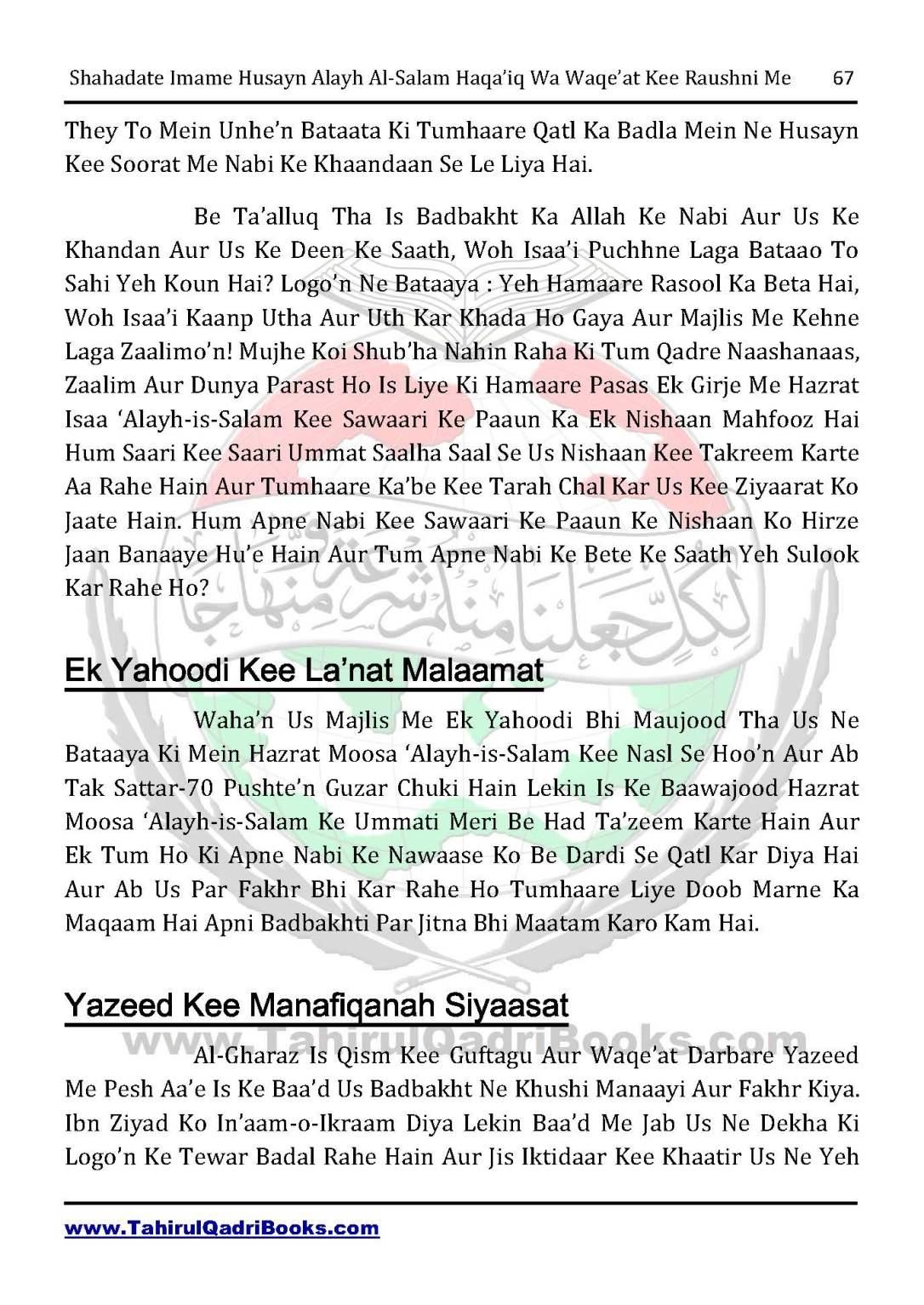 shahadate-imame-husayn-alayh-is-salam-haqaiq-wa-waqe_at-kee-raushni-me-in-roman-urdu-unlocked_Page_67