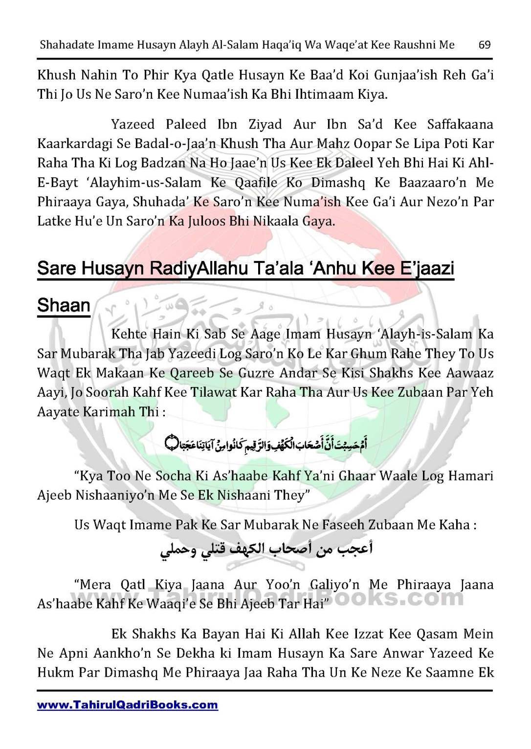 shahadate-imame-husayn-alayh-is-salam-haqaiq-wa-waqe_at-kee-raushni-me-in-roman-urdu-unlocked_Page_69