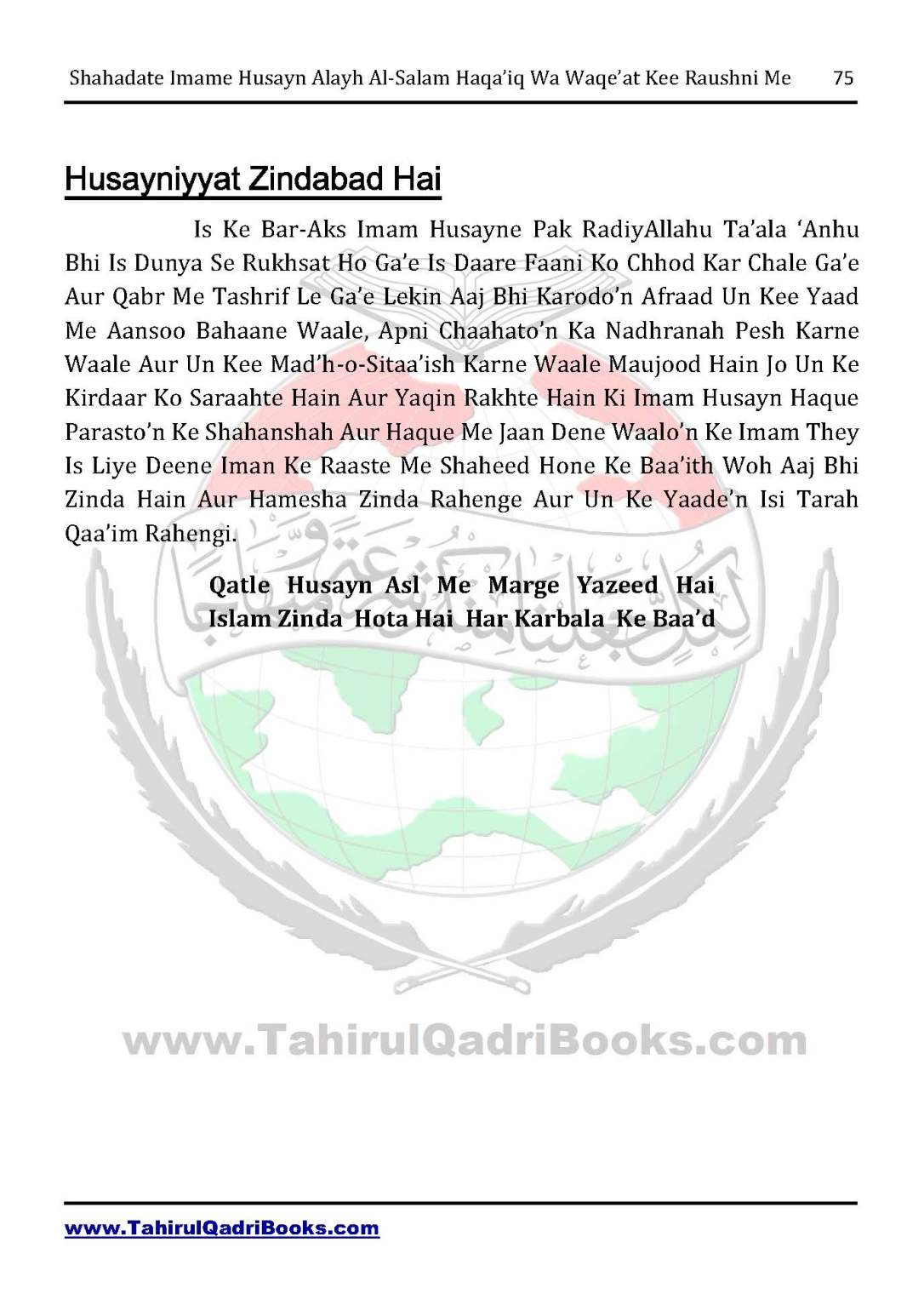shahadate-imame-husayn-alayh-is-salam-haqaiq-wa-waqe_at-kee-raushni-me-in-roman-urdu-unlocked_Page_75