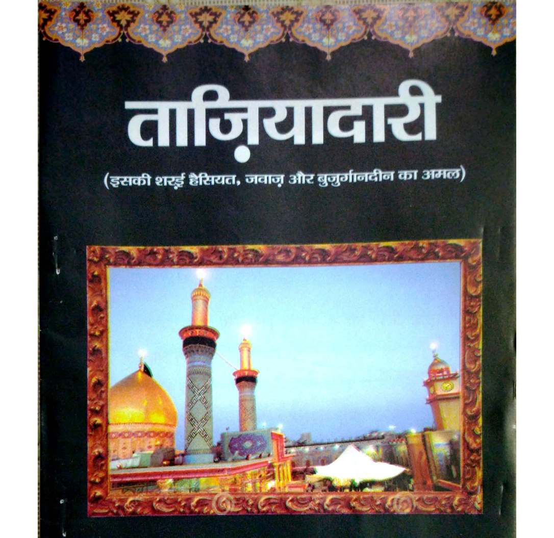 taziyadari-book-in-hindi_Page_01