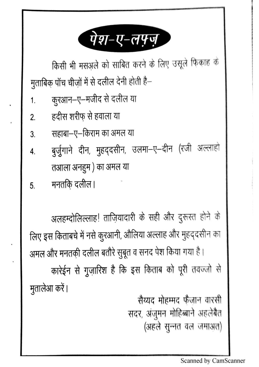 taziyadari-book-in-hindi_Page_02