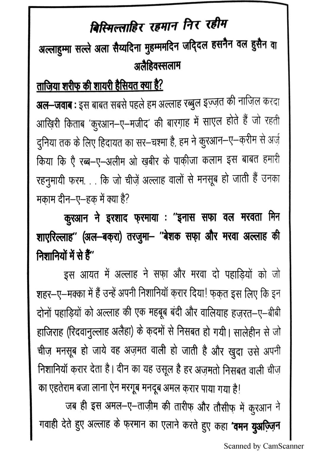 taziyadari-book-in-hindi_Page_03