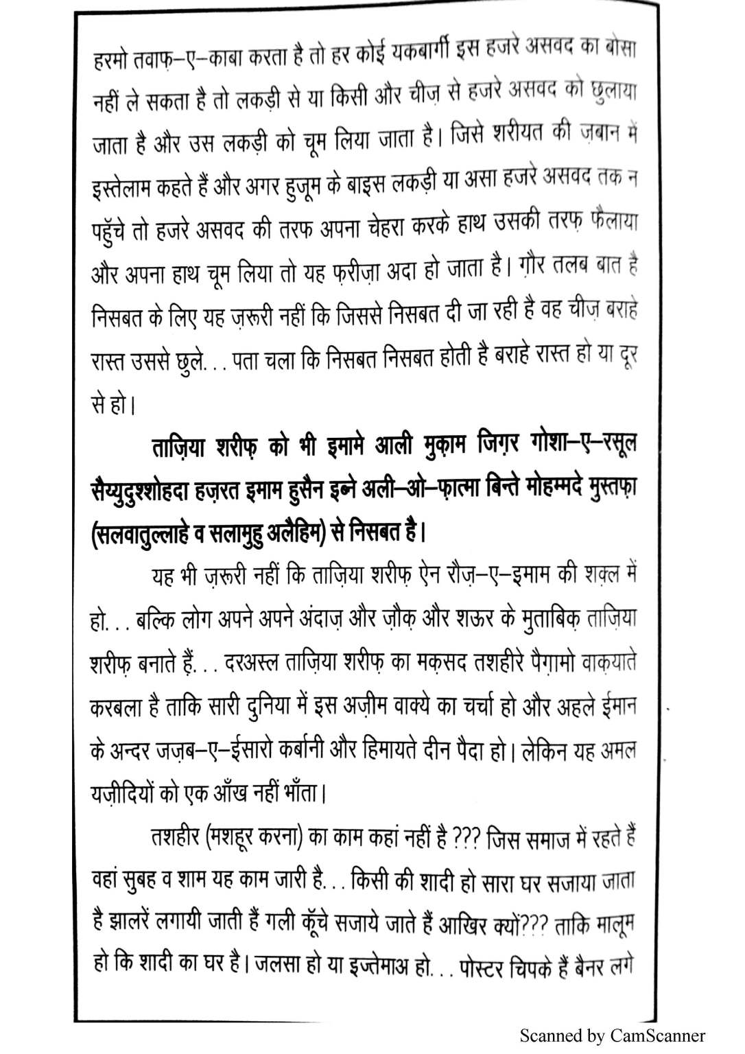 taziyadari-book-in-hindi_Page_05