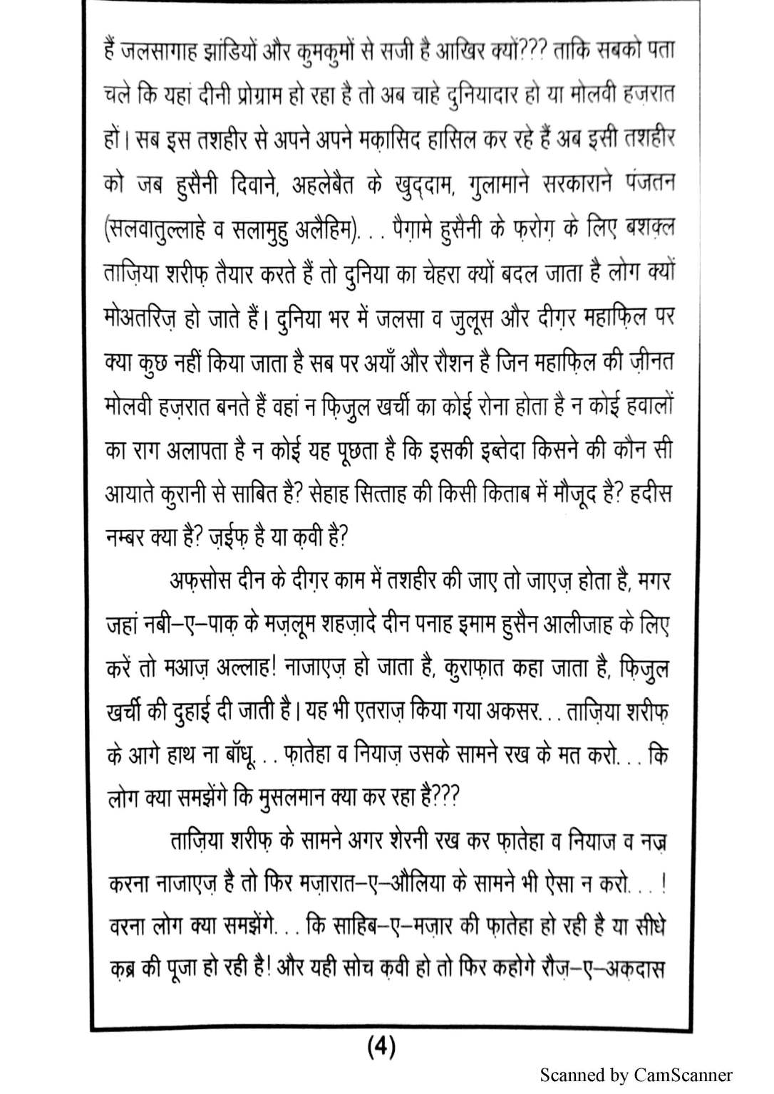 taziyadari-book-in-hindi_Page_06