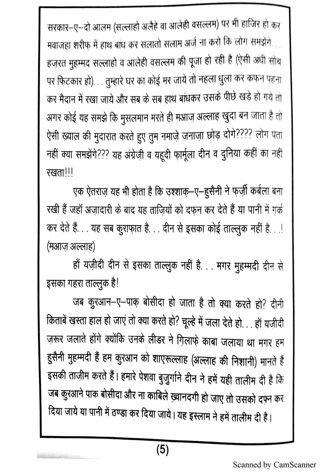 taziyadari-book-in-hindi_Page_07