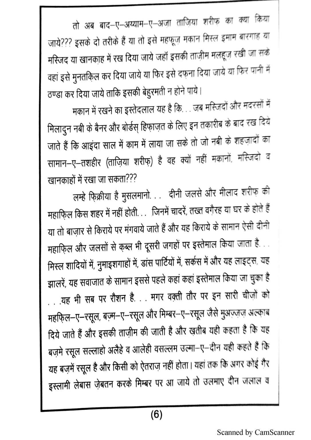 taziyadari-book-in-hindi_Page_08