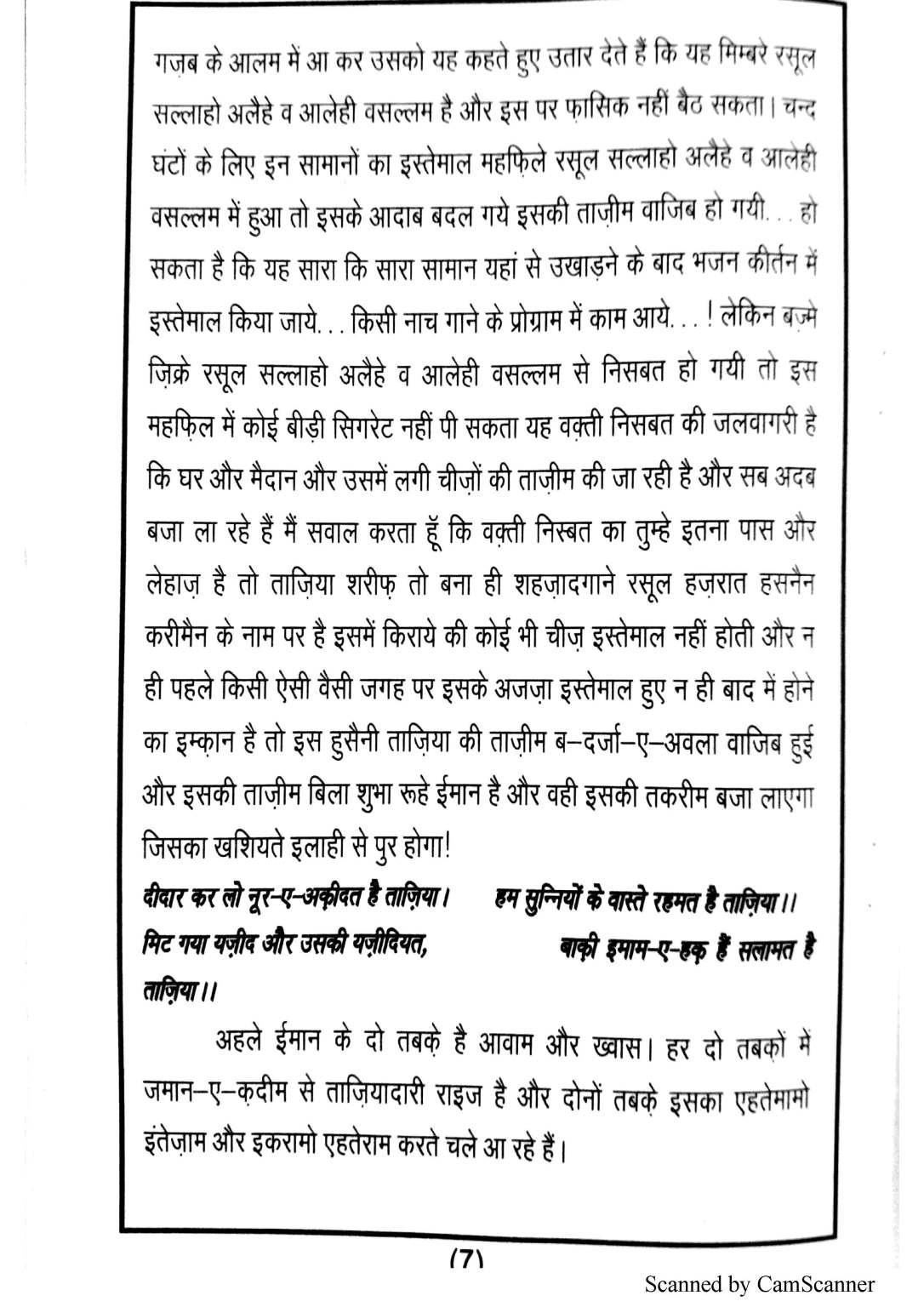 taziyadari-book-in-hindi_Page_09
