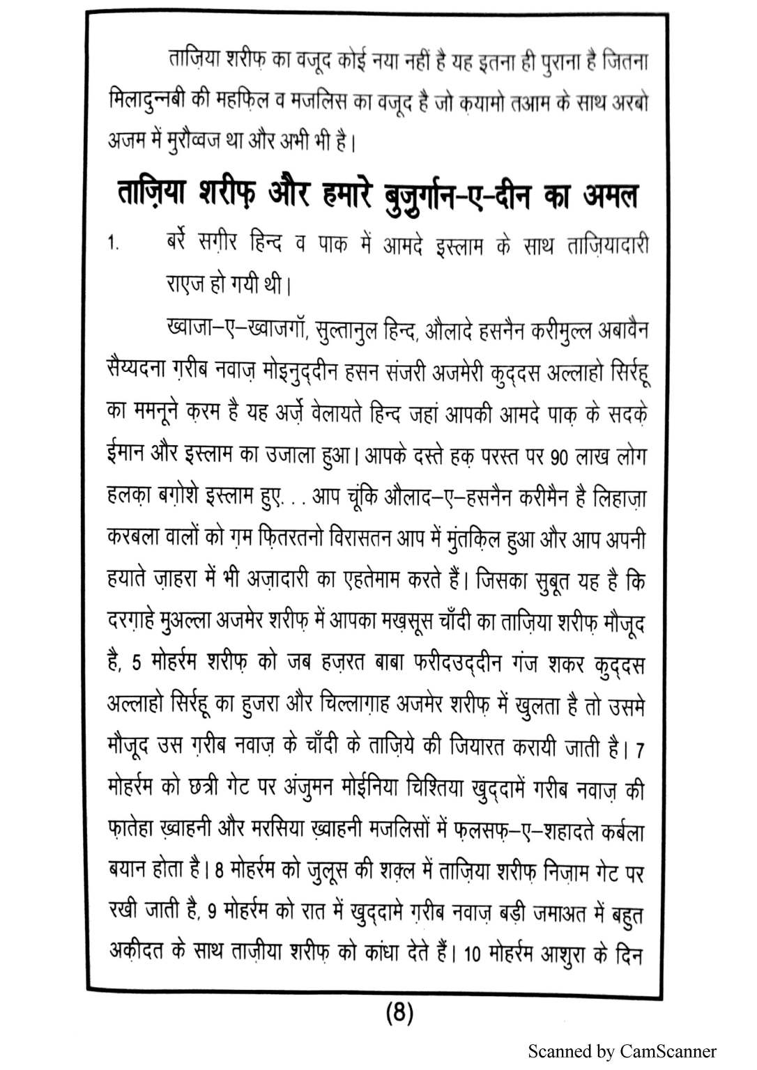 taziyadari-book-in-hindi_Page_10