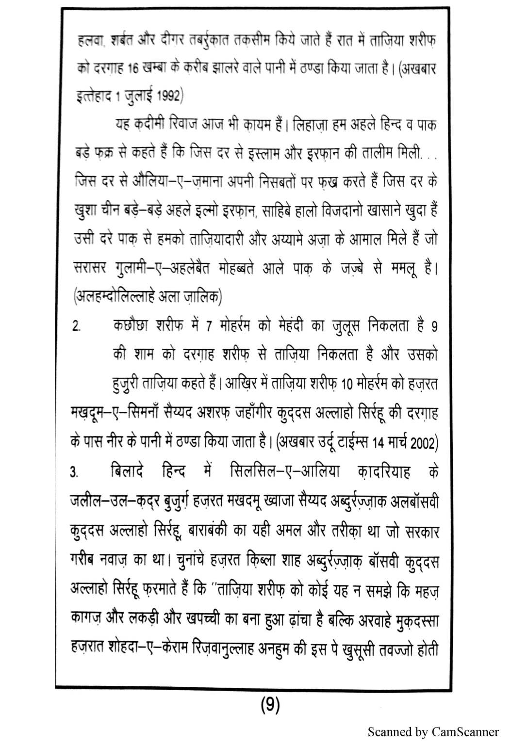 taziyadari-book-in-hindi_Page_11