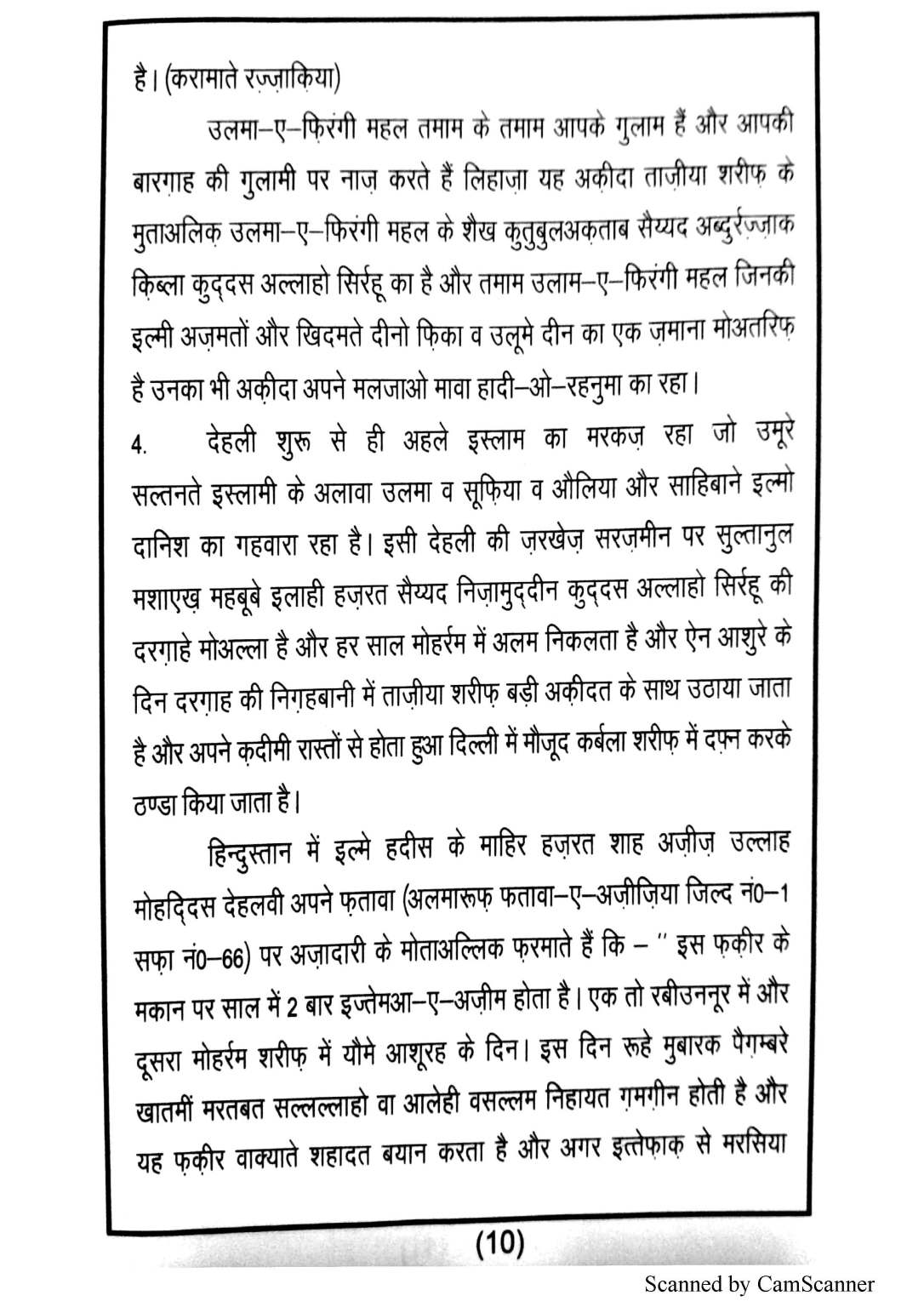 taziyadari-book-in-hindi_Page_12