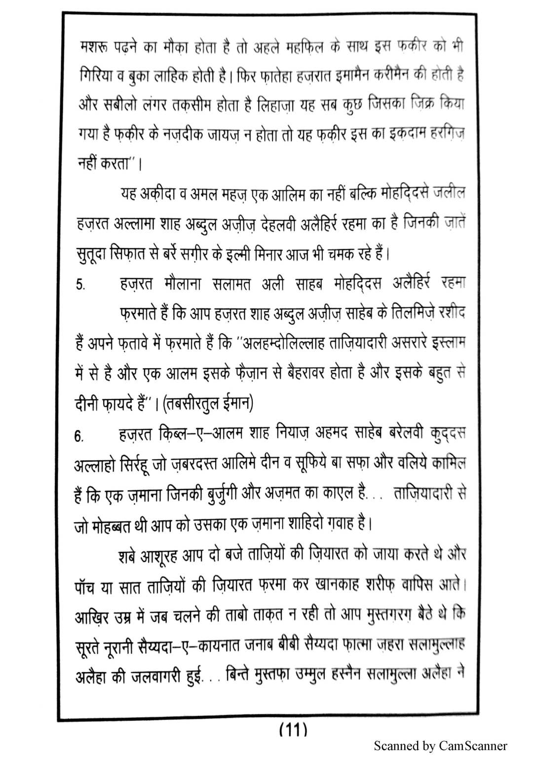 taziyadari-book-in-hindi_Page_13