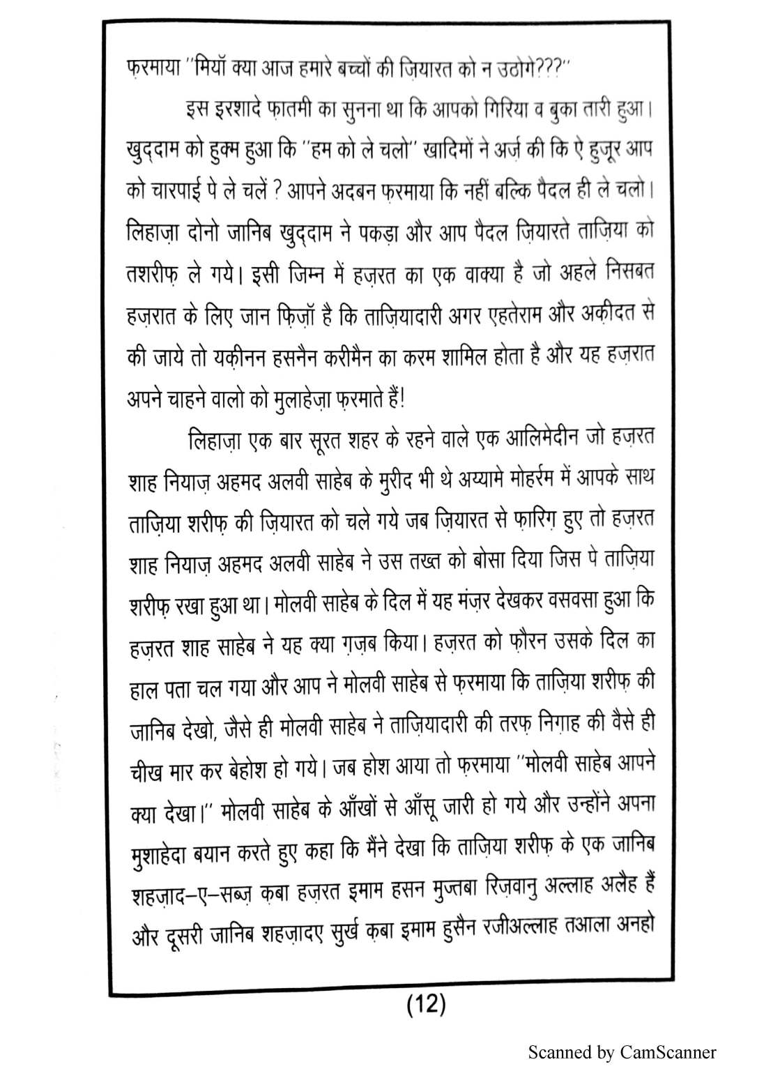 taziyadari-book-in-hindi_Page_14