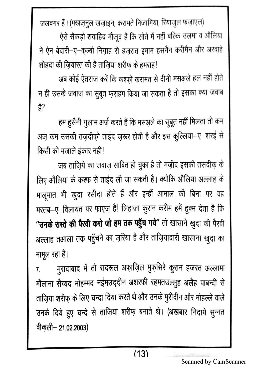 taziyadari-book-in-hindi_Page_15