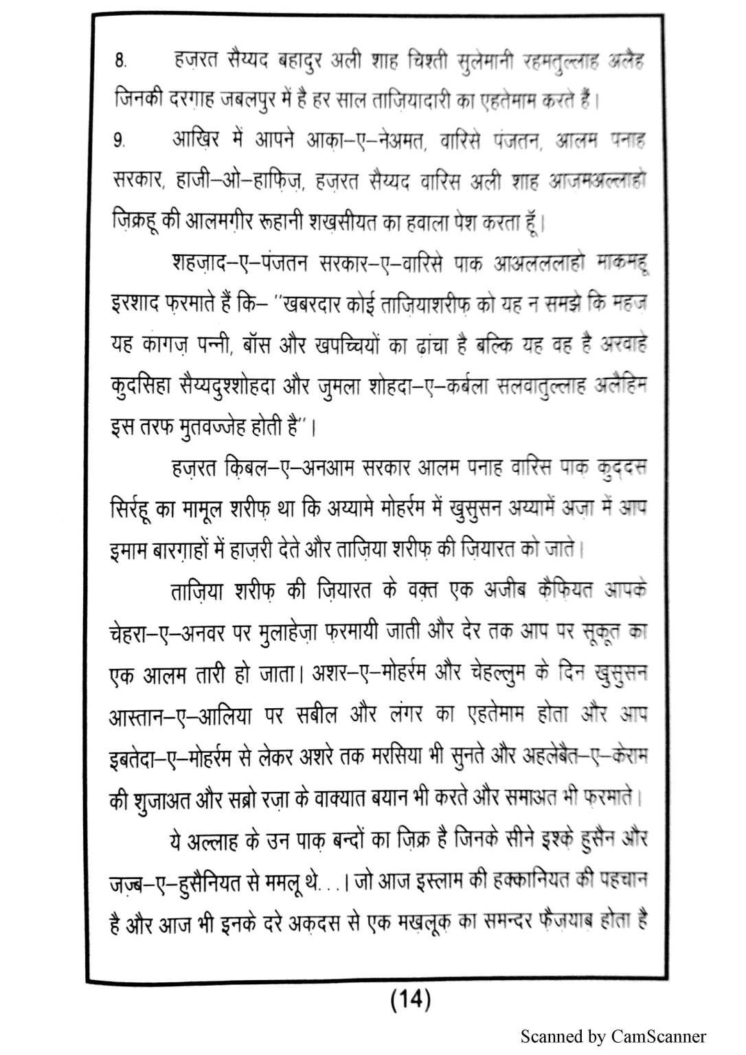 taziyadari-book-in-hindi_Page_16