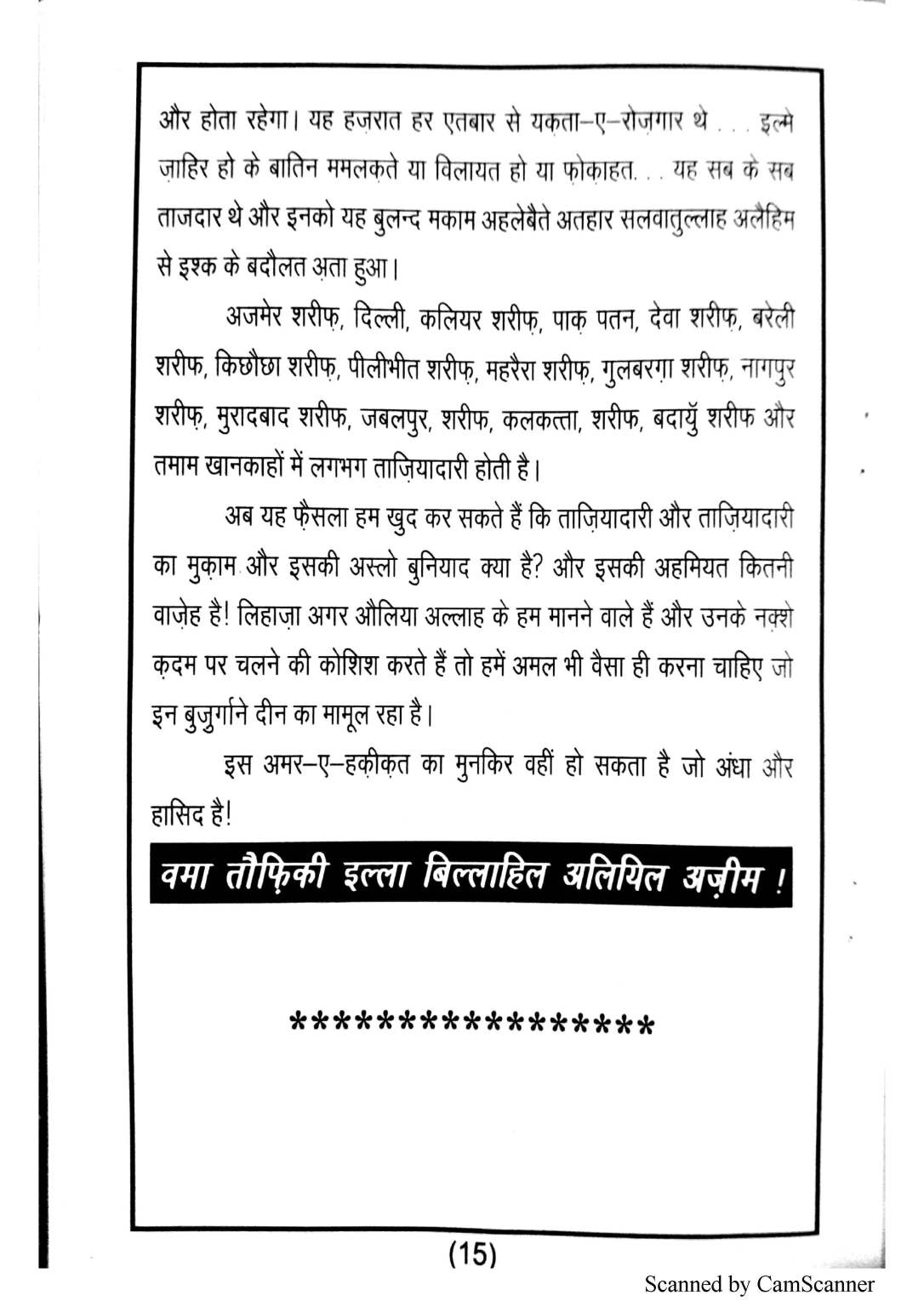 taziyadari-book-in-hindi_Page_17