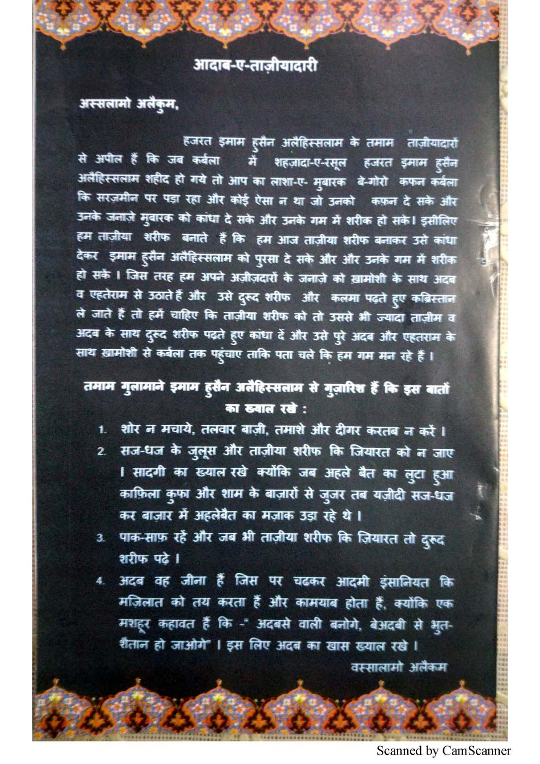 taziyadari-book-in-hindi_Page_18