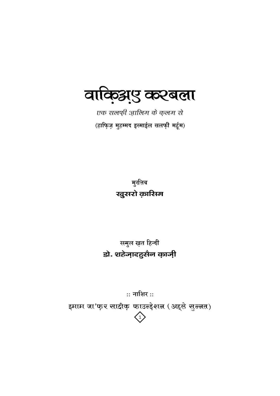 Waqia_E_Karb_Book_Page_02