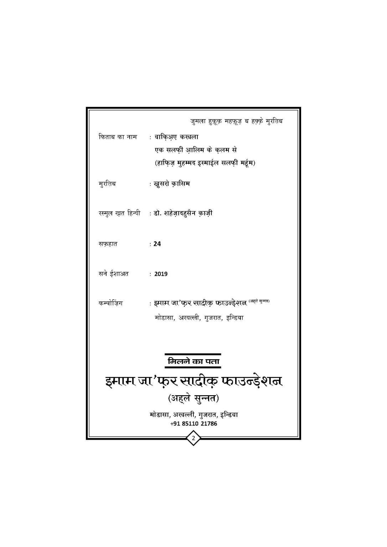 Waqia_E_Karb_Book_Page_03