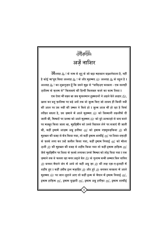 Waqia_E_Karb_Book_Page_05