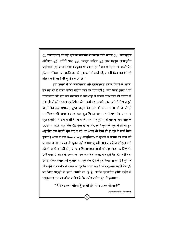 Waqia_E_Karb_Book_Page_06