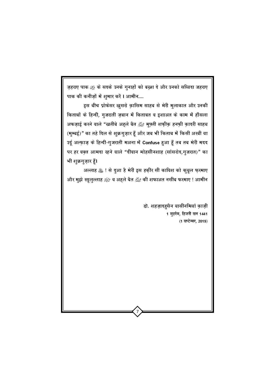 Waqia_E_Karb_Book_Page_08