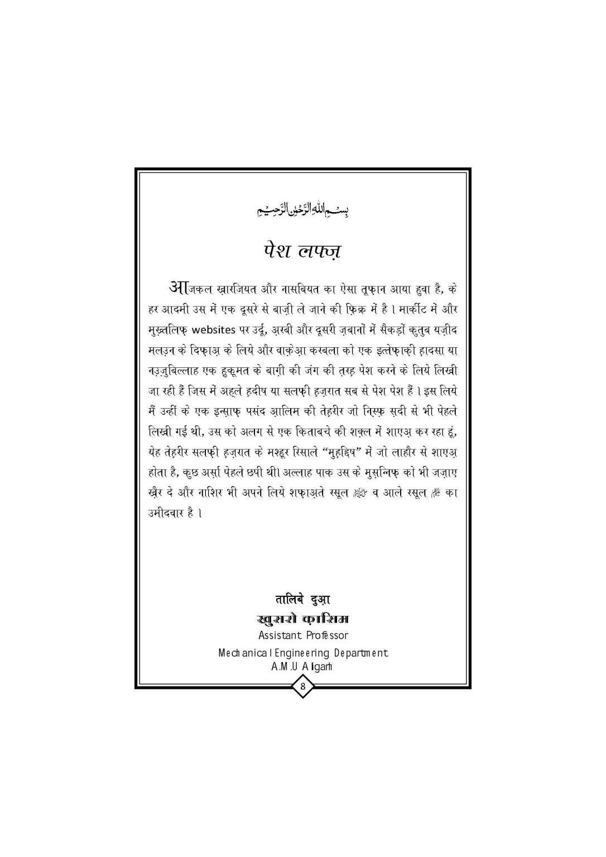 Waqia_E_Karb_Book_Page_09