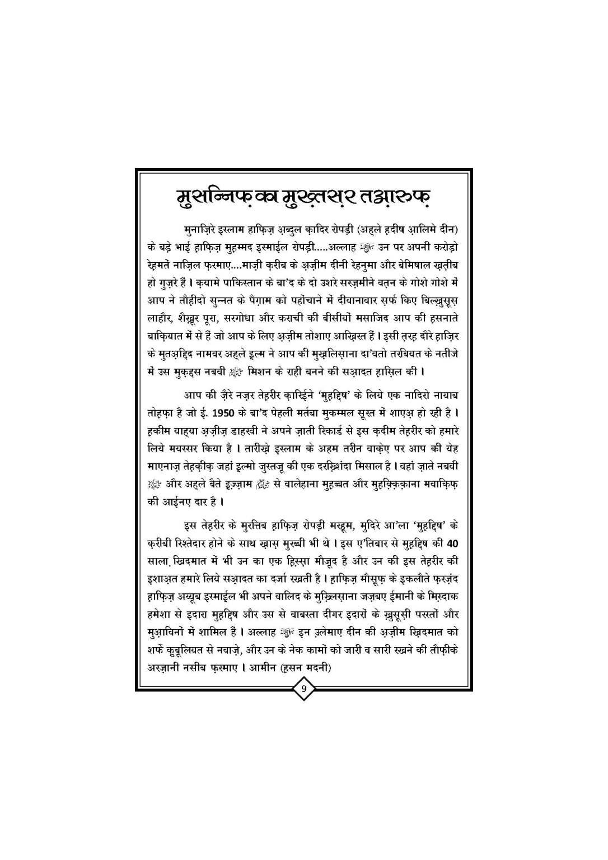 Waqia_E_Karb_Book_Page_10