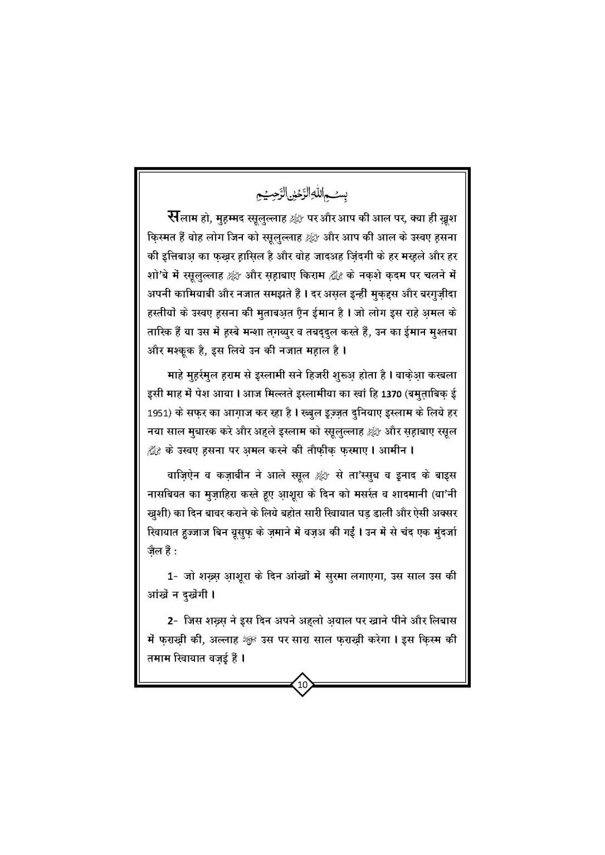 Waqia_E_Karb_Book_Page_11