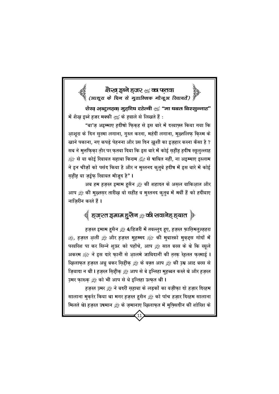 Waqia_E_Karb_Book_Page_12
