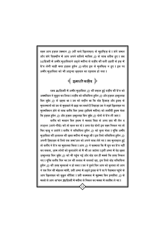 Waqia_E_Karb_Book_Page_13