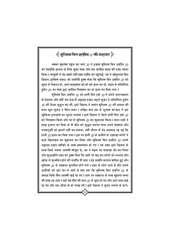 Waqia_E_Karb_Book_Page_14