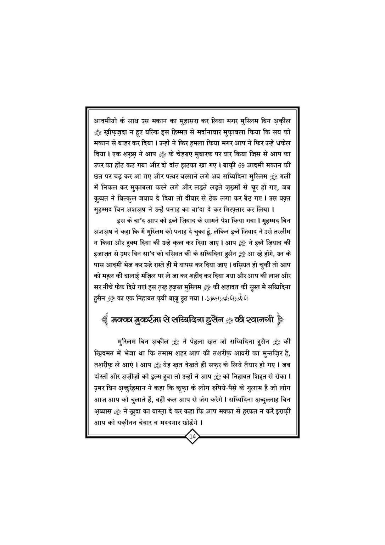 Waqia_E_Karb_Book_Page_15